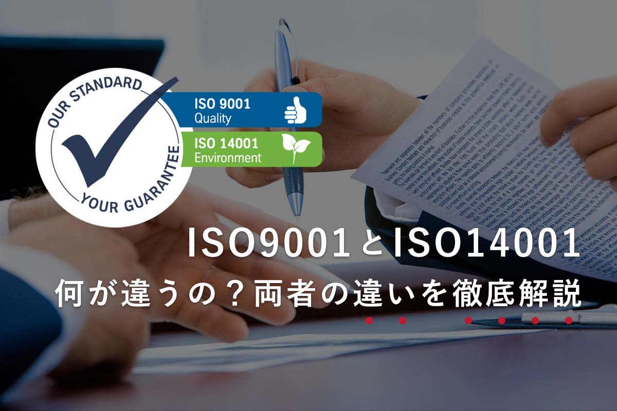 ISO9001とISO14001の違い